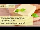 Выпуск №8 Транс жиры Маргарин Как не напороться?