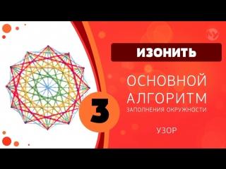 Изонить 03 - Основной алгоритм заполнения окружности
