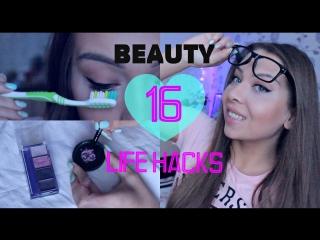 16 лучших трюков/ ЛайфХаков которые должна знать девушка /секреты как быть красивой/ BEAUTY HACKS