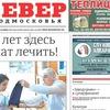 Дмитровский Вестник/Север Подмосковья