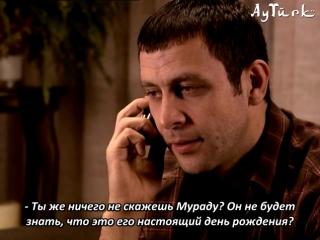 Biçak Sirti / Бегущий по лезвию бритвы / Рукоять_18 серия _рус суб