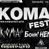 KOMA FEST 2017 - Opera - 21 мая