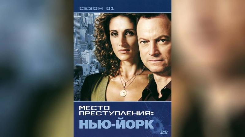 CSI Место преступления Нью-Йорк (2004