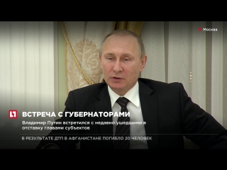 Владимир Путин встретился с недавно ушедшими в отставку главами субъектов