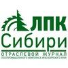 Журнал «ЛПК Сибири»