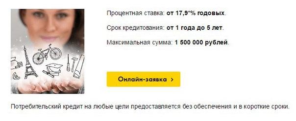 Кредитный лимит до 1 500 000 рублей Процентная ставка от 17,9 % годов