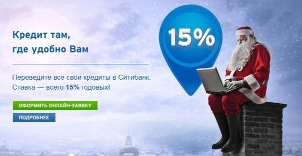 — 2 000 000 рублей — до 5 лет. —15% годовых — на любые цели.  #кр