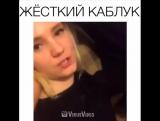 Совсем страх потеряла😧 #вайн #видео #смешно #vine #юмор #прикол #мило #юморист #ржака #приколы #смех #шутка #ржач #мем #LOL #