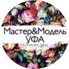 Мастер & Модель | Уфа