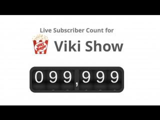 """Ура! 100 тысяч подписчиков на канале """"вики шоу"""""""