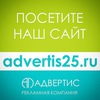 Advertis Advertis