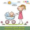Интернет-магазин детских товаров   Liko-Baby