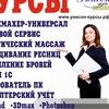 Курсы Унисон Прокопьевск
