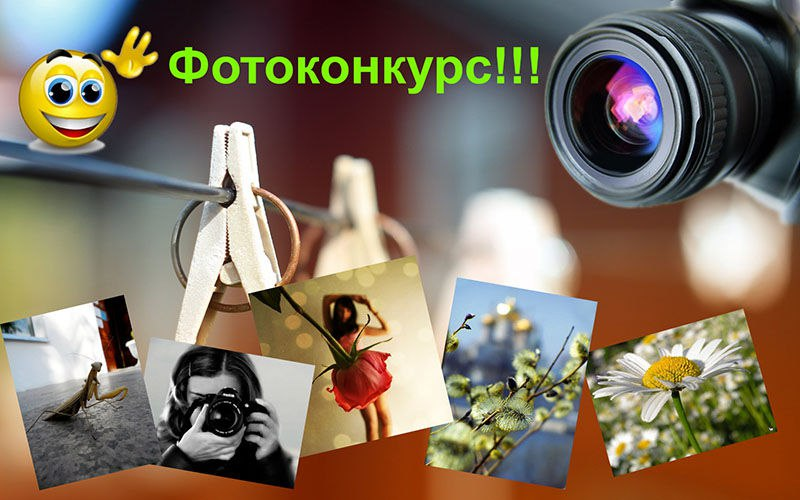 Требования к фото на конкурс