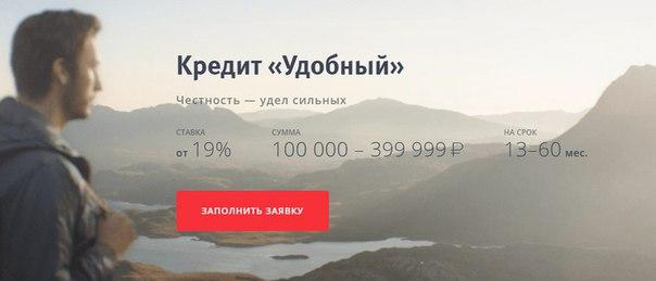 от 19% 13 — 60 мес. 100 000 — 399 999 руб. 1 -3 раб. дня  #кредит