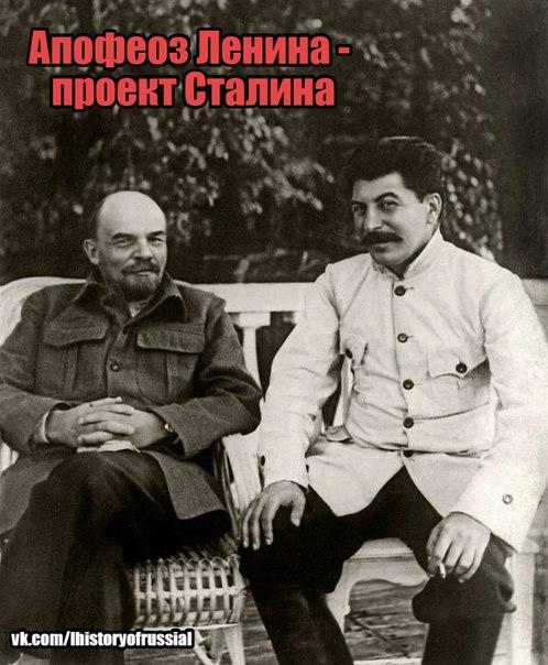 Ленин – миф Сталина (часть1)