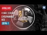 Суперфинал АСБ 2017. 12 мая, полуфиналы