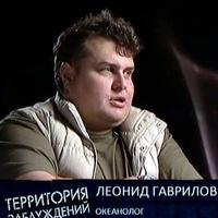Леонид Гаврилов