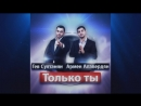 ARO ka Araik Apresyan ft Hakob RG - Моя Неповторимая 2017
