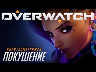 Короткометражка Overwatch | «Покушение» (RU)