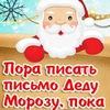 Подарки от Деда Мороза.Конкурс