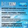 ICITYCOM     АЙСИТИКОМ