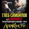 Глеб САМОЙЛОВ & The MATRIXX | ХАРЬКОВ | 02.12.17