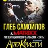 Глеб САМОЙЛОВ & The MATRIXX  ЗАПОРОЖЬЕ  05.12.17