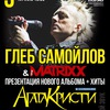 Глеб САМОЙЛОВ & The MATRIXX | ПОЛТАВА | 03.12.17