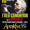 Глеб САМОЙЛОВ & The MATRIXX | КИЕВ | 10.12.2017
