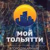Мой Тольятти | Приложение о родном городе