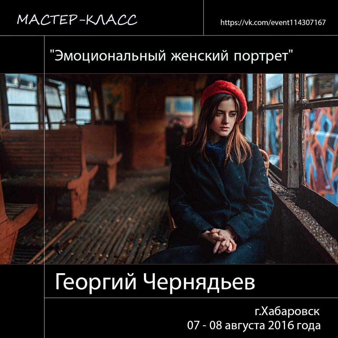 Афиша Хабаровск Мастер-класс Георгия Чернядьева в Хабаровске