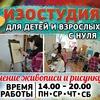 УЧИМ РИСОВАТЬ, ИЗО студия в Волгограде