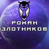 Роман Злотников | Официальная группа