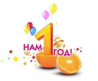 Поздравления 1 год компании картинки