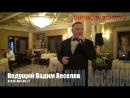 Москва Поющий ведущий на свадьбу юбилей новогодний корпоратив Вадим Веселов в Москве