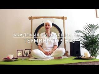 Терминатор Эго // Кундалини Йога с Харман Каур