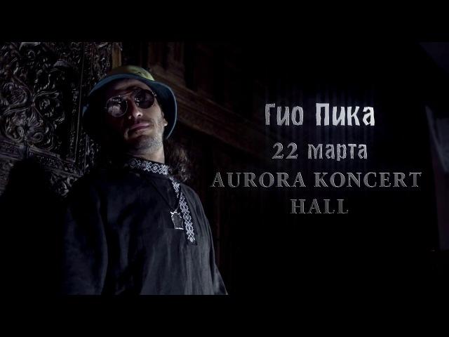 Гио ПиКа - Приглашение в Ленинград(prod by DRZ)
