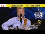 Александр Малинин  4 апреля  ДК ЖД