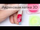 Акриловая лепка для начинающих | Объемный 3Д дизайн ногтей | Мастер-класс