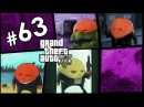 Прохождение Grand Theft Auto V GTA V / Walkthrough GTA 5 PS3 - 63
