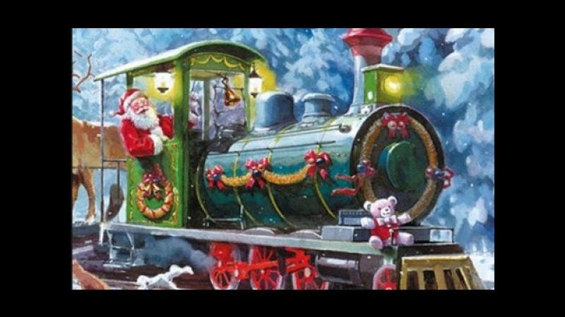 ЧУХ ЧУХ Паровозик - Едет едет паровоз, в паровозе Дед Мороз