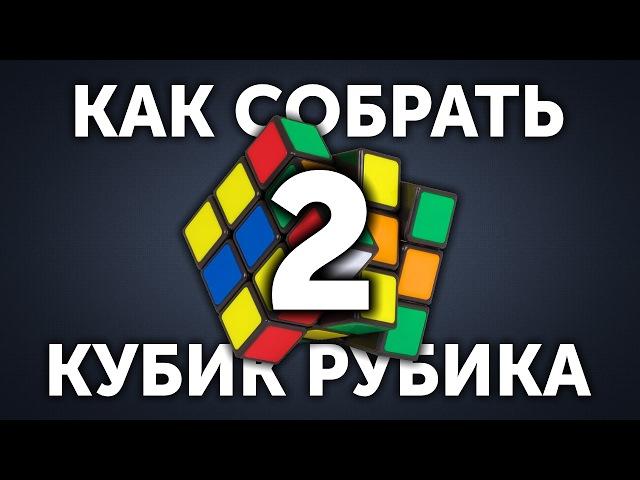 Как собрать кубик Рубика 3х3 | 2 часть | Первый Крест