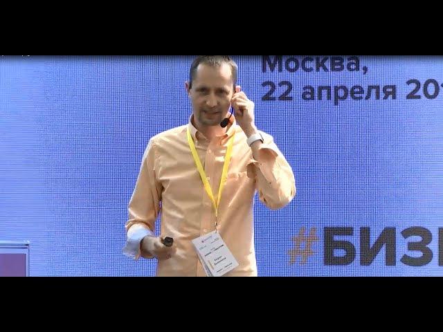 Выступление Бориса Дьяконова на форуме Бизнес со смыслом 2016