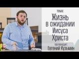 Евгений Кузьмин 19.03.17
