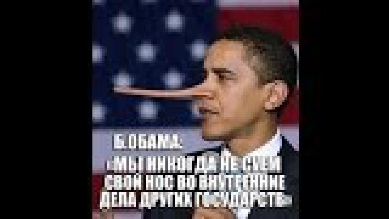 7 ОШИБОК БАРАКА ОБАМЫ! Чем Обама угрожает России за 2 мес до отставки?!