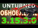 Unturned Обновление 3.15.3.0 ТУРЕЛЬ, ГЕНЕРАТОР КИСЛОРОДА, МЕБЕЛЬ!