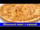 Яблочный пирог с корицей Простой рецепт Про Вкусняшки