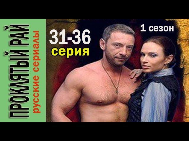 Проклятый рай 1 сезон 31 32 33 34 35 36 серия Детектив Криминал Триллер
