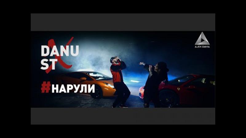 DANU feat. ST - Нарули